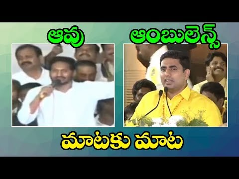Nara Lokesh vs Ys Jagan | Mataku Mata | Ap Politics | Top Telugu Media