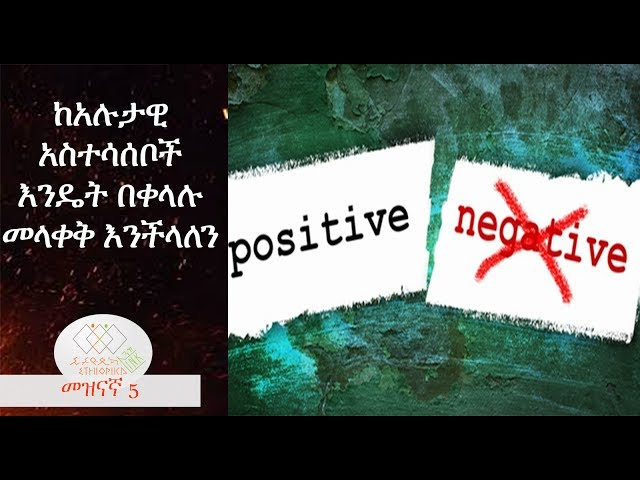 How to eliminate negative thinking, EthiopikaLink