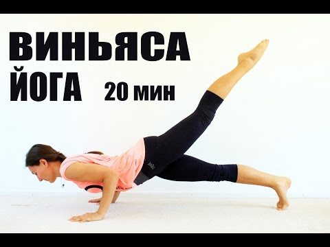 Виньяса йога когда нет времени - 20 интенсивных минут | chilelavida