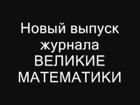Реклама журнал ВЕЛИКИЕ МАТЕМАТИКИ (2).wmv