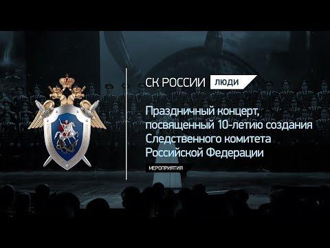 Праздничный концерт, посвященный 10-летию создания Следственного комитета Российской Федерации