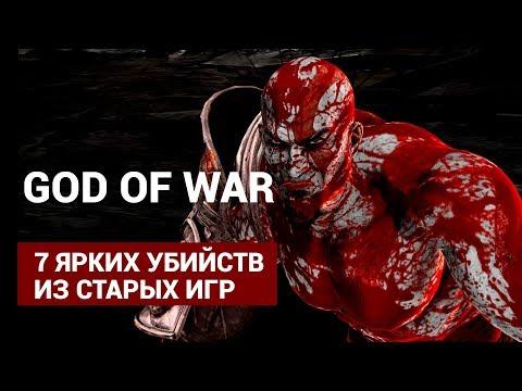 GOD OF WAR. 7 ЯРКИХ УБИЙСТВ ИЗ СТАРЫХ ИГР