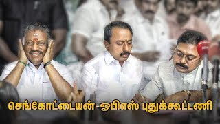 Is OPS going to join hands with Sengottaiyan?