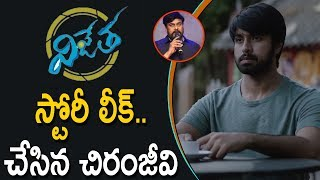 Kalyaan Dhev's 'Vijetha' Movie Leaked | #Chiranjeevi |Latest Cinema News