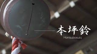 神社を知ろう ♯002 「鈴緒」 Let's know the Shinto shrine [Suzuo] |