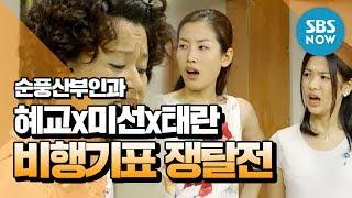 Legend Sitcom [Soonpoong clinic] Hye Kyo X miseon X taeran airport ticket battle