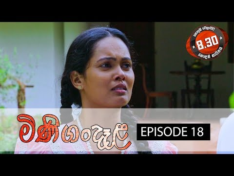 Minigandela Sirasa TV 04th July 2018 Ep 18 HD