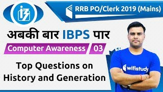 1:00 PM - IBPS RRB PO/Clerk 2019 (Mains) | Computer Awareness by Pandey Sir | History and Generation