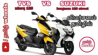 tvs ntorq 125 vs suzuki burgman 125 street review in tamil