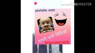 Funny video ,mayur musically ,musically fannyfunny video marathi, funny video marathi , funny  .