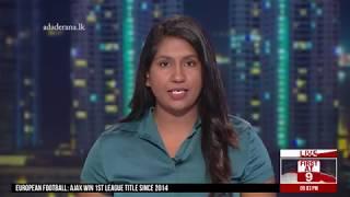 Ada Derana First At 9.00 - English News 16.05.2019