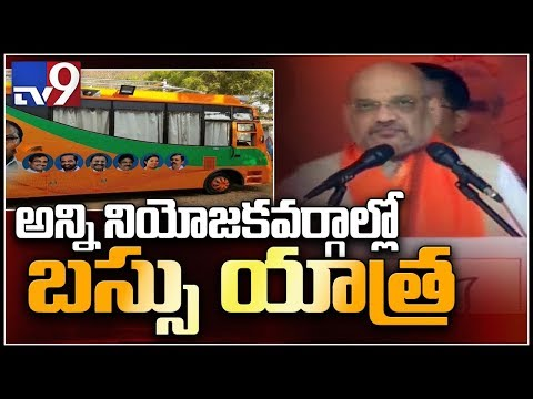 BJP Amit Shah on AP Special Status - TV9