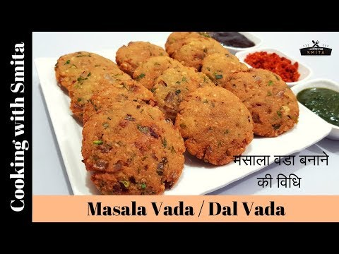 Dal Vada Recipe in Hindi | Masala Vada | Cooking with Smita | मसाला वडा बनाने की विधि