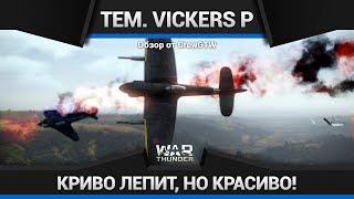 Tempest Mk. V (Vickers P) В ДВА СТВОЛА в War Thunder