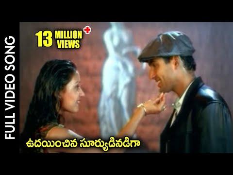 Kalusukovalani Movie || Udayinchina Suryudini  Video Song || Uday Kiran, Pratyusha, Gajala