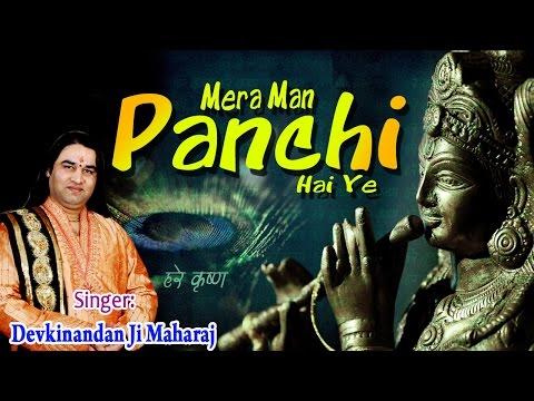 Mera Man Panchi Hai Ye.....Popular Krishan Bhajan By Shantidoot...