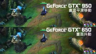 GeForce GTX950 延遲最佳化 Latency Optimization for LOL