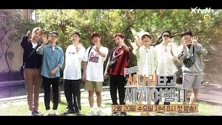 EXO's Travel the World on a Ladder Season2 5년만의 완전체 리얼리티! EXO 멤버들의 여행이 궁금해? 190220 EP.1