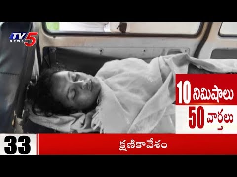 10 Minutes 50 News | 15th July 2018 | TV5 News