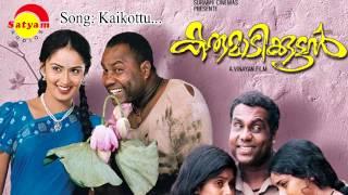 download lagu Kaikottu - Karumadikkuttan gratis