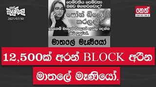 2021-07-30 | Neth Fm Balumgala
