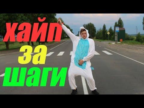Dim4ik - ХАЙП ЗА ШАГИ