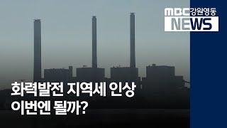 투R]화력발전 지역세 인상, 산업부 반대 넘을까?