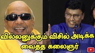 வில்லனுக்கும் விசில் அடிக்க வைத்த கலைஞர் | Political | Fun nett