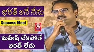 Koratala Siva Speech At Bharat Ane Nenu Success Meet | Mahesh Babu