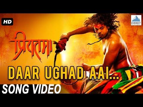 Daar Ughad Aai | Priyatama | Official Full Song