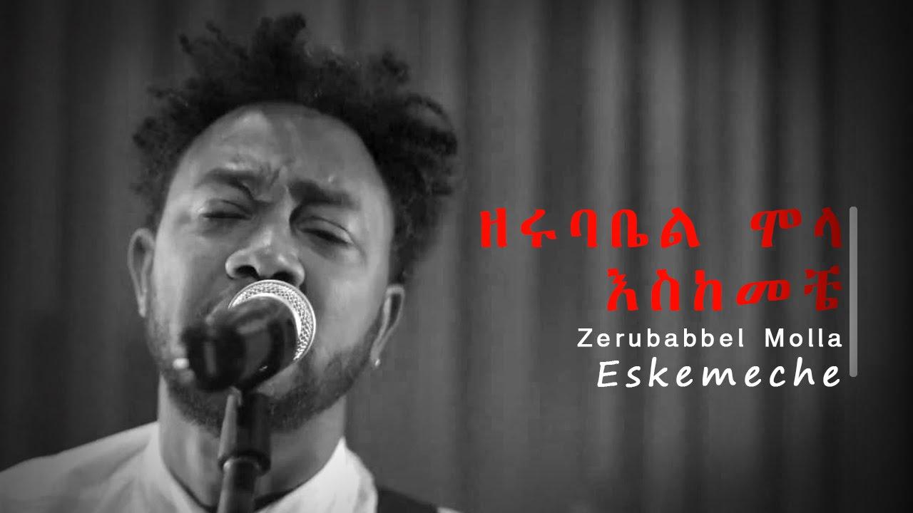 Zerubabbel Molla - Eskemeche - NEW! Ethiopian Music Video 2016