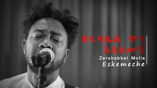 Zerubabbel Molla Eskemeche Official Music Video