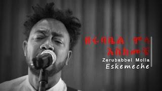 Zerubabbel Molla Eskemeche Official Music Video
