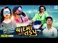 Yaad Ma Tari Tadpu | New Gujarati Sad Song | Ajay Barot | Full HD Video | RDC Gujarati