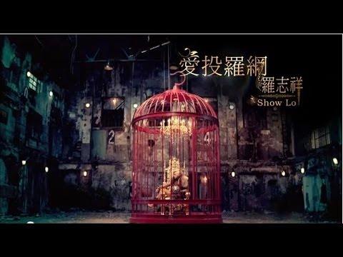 羅志祥show Lo- 愛投羅網 Fantasy (official Hd Mv) video