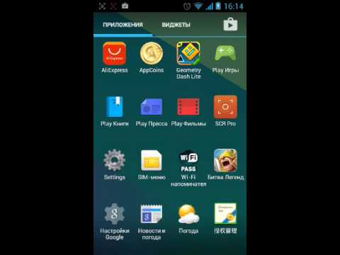 Root Права Android 4.1.2
