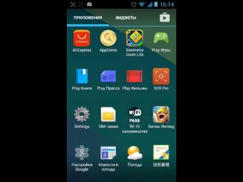 Как Получить Рут-Права На Star S7589 Андроид 4.1.2