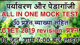 EVS NCERT based 30 most important question Hindi mai with full explanation CTET paper 1