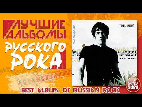 Лучшие Альбомы Русского Рока — Танцы Минус ✭ Флора и Фауна ✭