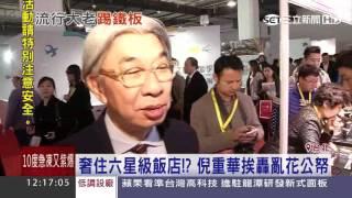 倪重華又爆爭議 週刊:柯P算帳開鍘