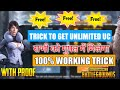 Trick To Get 10000 UC Free (proof) | Unlimited Times Trick In Pubg Mobile