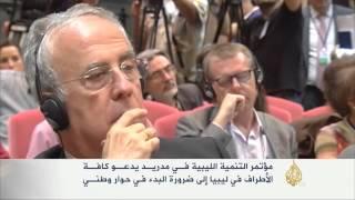 مؤتمر التنمية الليبية في مدريد يدعو الأطراف لحوار وطني