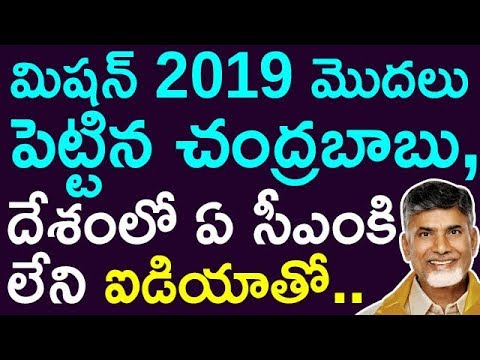 Chandrababu Naidu Mission 2019 Planning To Lead Third Front Government | Taja30