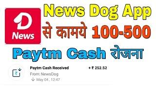 NewsDog App - EARN UNLIMITED PAYTM CASH