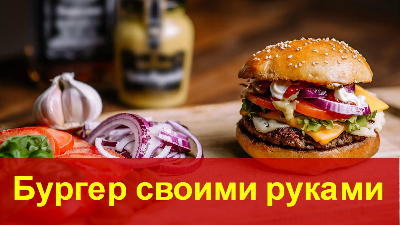 Гамбургер и чизбургер своими руками