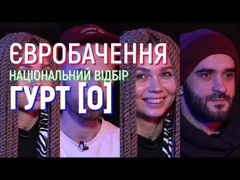 Гурт [O]. Нацвідбір на Євробачення-2019