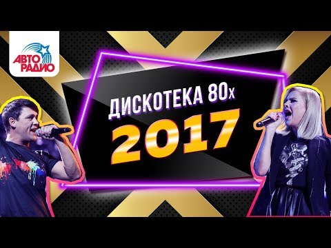 Дискотека 80х - 2017. Полная версия в HD!