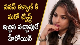 Madhavi Latha Sensational Comments On Pawan Kalyan | Latest Telugu Movie News