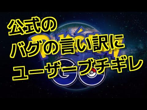 【ポケモンGO攻略動画】ポケモンGOバグについて公式声明を解説  – 長さ: 2:09。