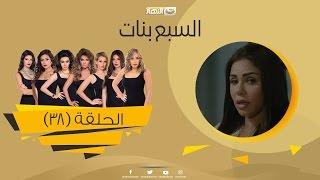 Download Episode 38 - Sabaa Banat Series | الحلقة الثامنة والثلاثون - السبع بنات 3Gp Mp4